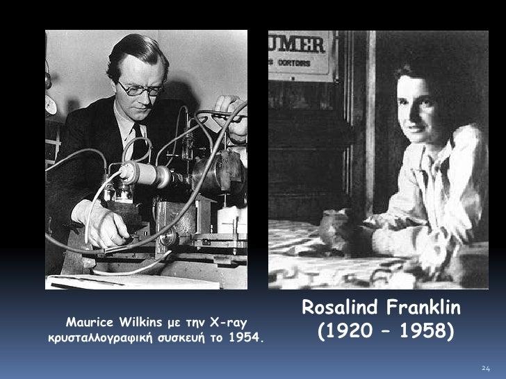 25<br />Το 1962 οι F. Crick, J. Watson και M. Wilkins <br />παίρνουν το βραβείο Nobel για την ανακάλυψη της δομής του DNA<...