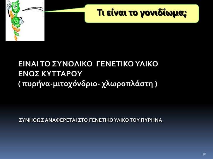 ΕΚΦΕ Δ΄ ΑΘΗΝΑΣ (Επιμέλεια ppt: Γ. Πάλλα)<br />35<br />