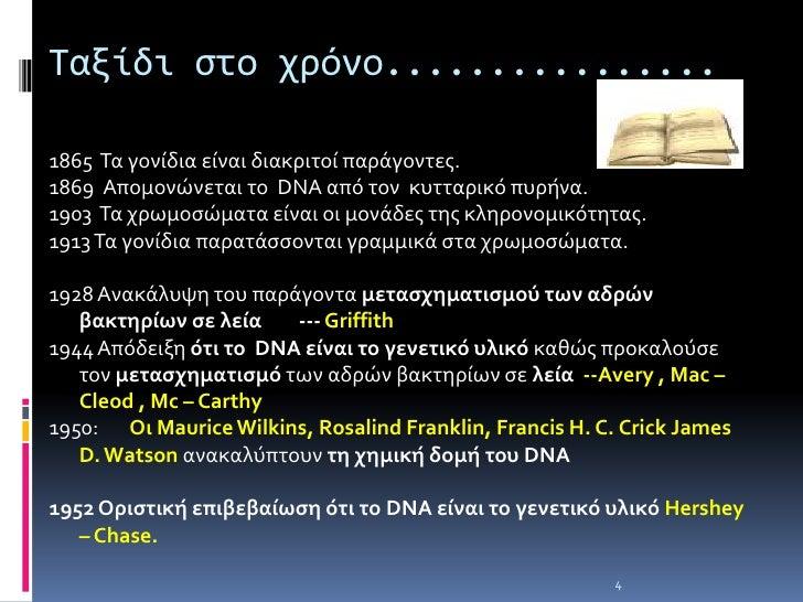 Tαξίδι στο χρόνο................<br />4<br />1865  Τα γονίδια είναι διακριτοί παράγοντες.<br />1869 Απομονώνεται το DNA απ...
