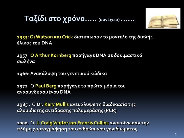5<br />Tαξίδι στο χρόνο..... (συνέχεια)......<br />1953:Οι Watson και Crickδιατύπωσαν το μοντέλο της διπλής έλικας του DNA...
