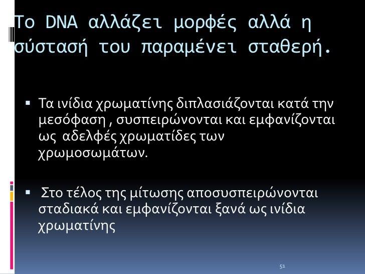 Επιμέλεια ppt: Ν. Μοσχοπούλου<br />48<br />