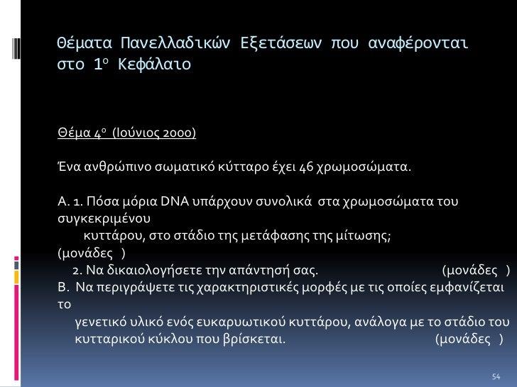 Το DNA αλλάζει μορφές αλλά η σύστασή του παραμένει σταθερή.<br />Τα ινίδια χρωματίνης διπλασιάζονται κατά την μεσόφαση , σ...