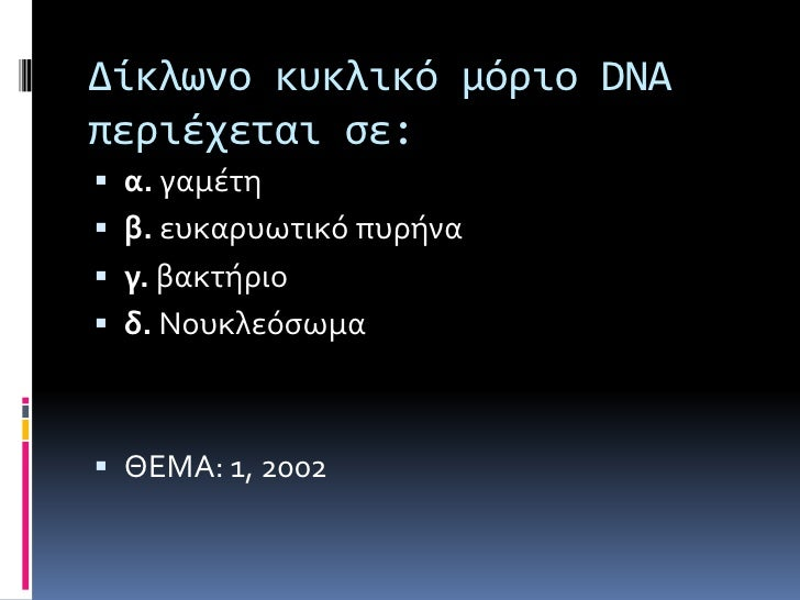 53<br />ΠΩΣ ΜΕΤΡΙΕΤΑΙ ΤΟ ΜΗΚΟΣΕΝΟΣ ΝΟΥΚΛΕΪΚΟΥ ΟΞΕΟΣ;<br />Με τον αριθμό/αλληλουχία των βάσεων<br />Στο μόριο DNA -> ζεύγη ...