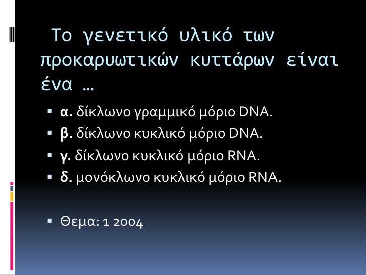 Θέματα Πανελλαδικών Εξετάσεων που αναφέρονται στο 1ο Κεφάλαιο<br />54<br />Θέμα 4ο  (Ιούνιος 2000)<br />Έναανθρώπινοσωματι...
