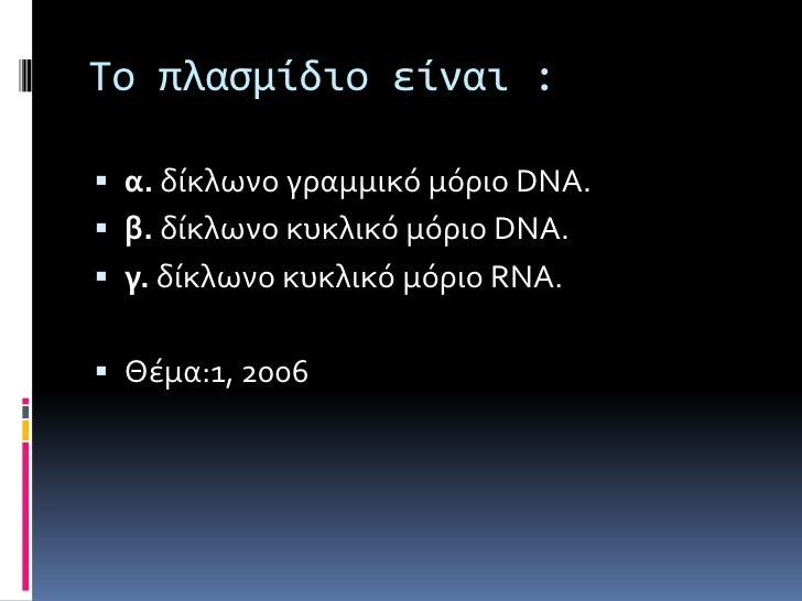 55<br />               A              T                C               G<br />Κύτταρο 1<br />28    2822          22<br /...