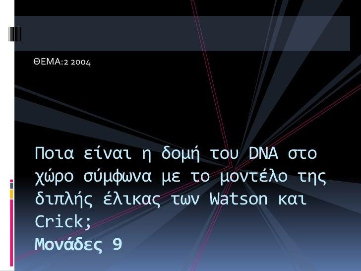 Το γενετικό υλικό των προκαρυωτικών κυττάρων είναιένα …<br />α. δίκλωνο γραμμικό μόριο DNA.<br />β. δίκλωνο κυκλικό μόριο ...