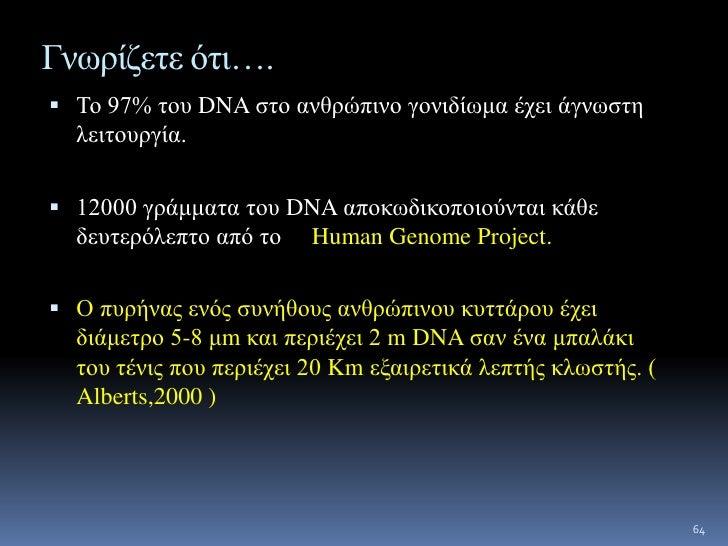ΘΕΜΑ: 2, 2011<br />Η ανάλυση δειγμάτων DNA από δύο βακτηριακέςκαλλιέργειες έδωσε τα εξής αποτελέσματα: στην πρώτηκαλλιέργε...