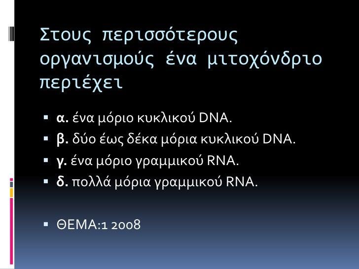 Πώς είναι το DNA των μιτοχονδρίων;<br />Το DNA είναιδίκλωνο κυκλικό μόριο σε 2 έως 10 αντίγραφα.<br />Περιέχει πληροφορίες...