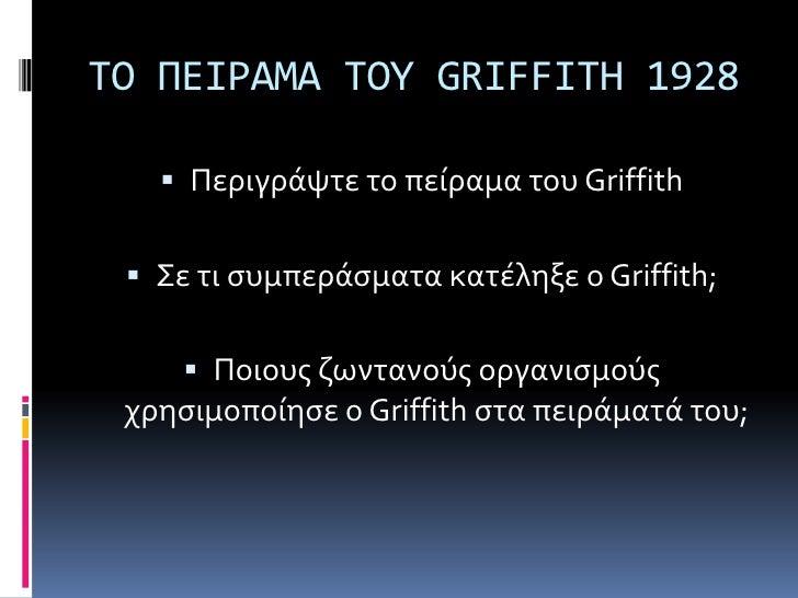 ΤΟ ΠΕΙΡΑΜΑ ΤΟΥ GRIFFITH 1928<br />Περιγράψτε το πείραμα του Griffith<br />Σε τι συμπεράσματα κατέληξε ο Griffith;<br />Ποι...