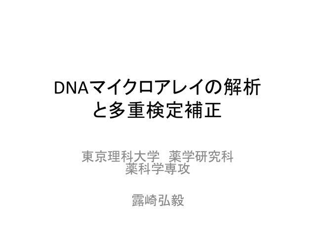 DNAマイクロアレイの解析と多重検定補正東京理科大学 薬学研究科薬科学専攻露崎弘毅