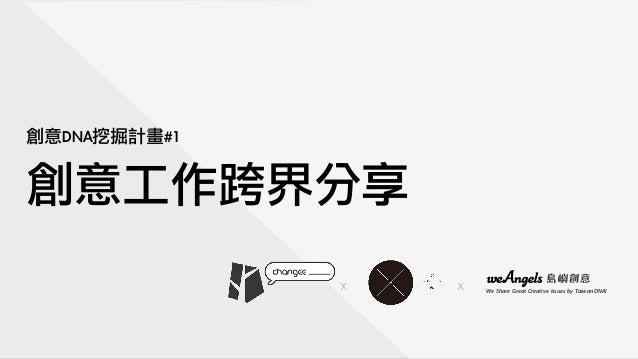 創意DNA挖掘計畫#1創意工作跨界分享              X   X   We Share Great Creative Issues by Taiwan DNA!