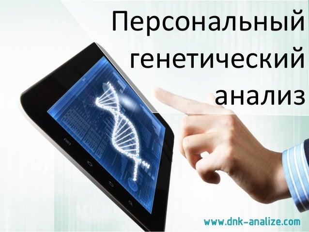 Пeрсональный генетический анализ  www.dnk-analize.com