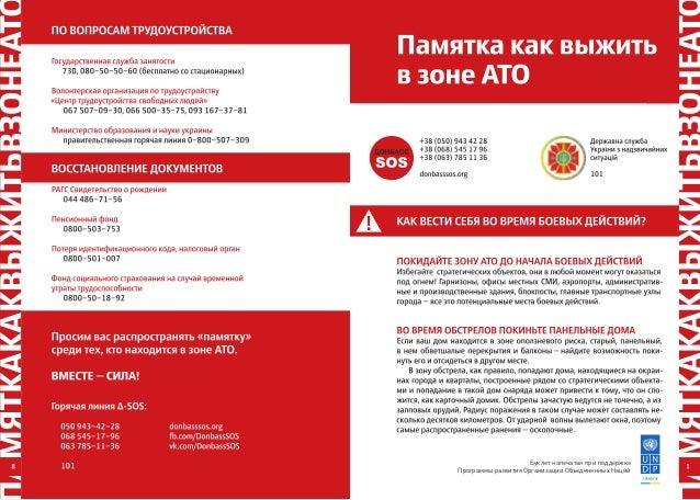 Буклет напечатан при поддержке  Программы развития Организации Объединённых Наций