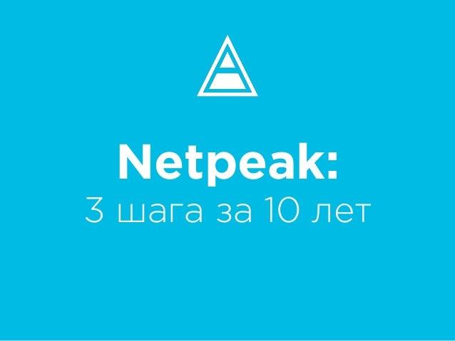 Netpeak: 3 шага за 10 лет