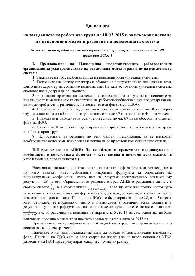 1 Дневен ред на заседаниетона работната група на 10.03.2015г. за усъвършенстване на пенсионния модел и развитие на пенсион...