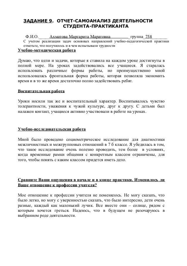 Характеристика на студентку, проходившую педагогическую практику в качестве классного руководителя - Характеристика студента-практиканта - Характеристика студента - poiskobuvi.ru