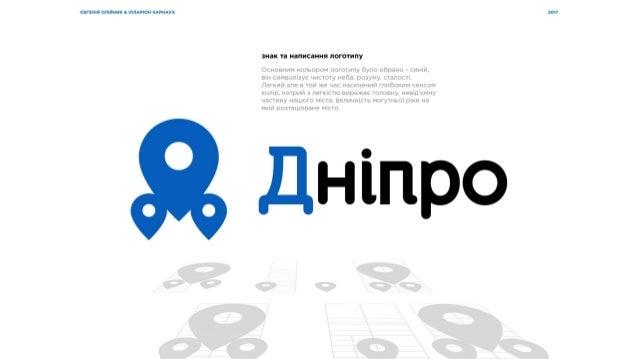 Dnipro brandbook jenya_illarion