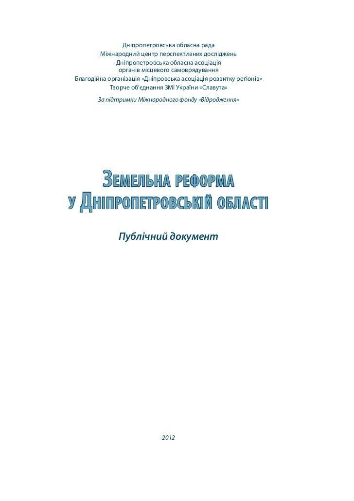 Дніпропетровська обласна рада        Міжнародний центр перспективних досліджень              Дніпропетровська обласна асоц...