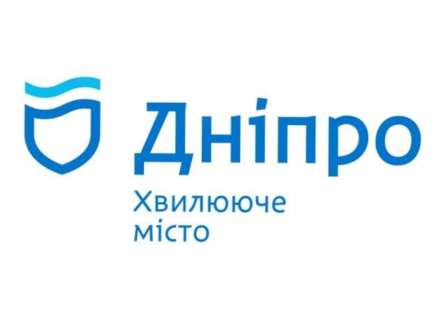 Концептуальна ідея бренду міста Дніпро та його логотипу Сергiй Бiлий Липень 2017