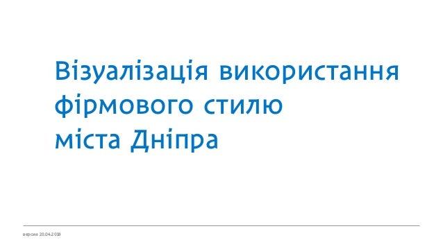 Візуалізація використання фірмового стилю міста Дніпра версия 20.04.2018