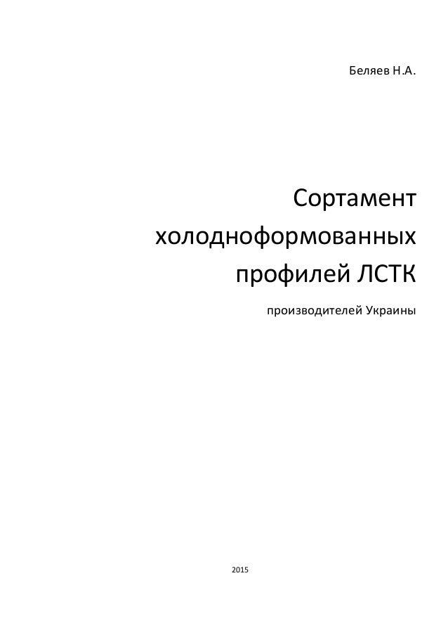 Беляев Н.А. Сортамент холодноформованных профилей ЛСТК производителей Украины 2015