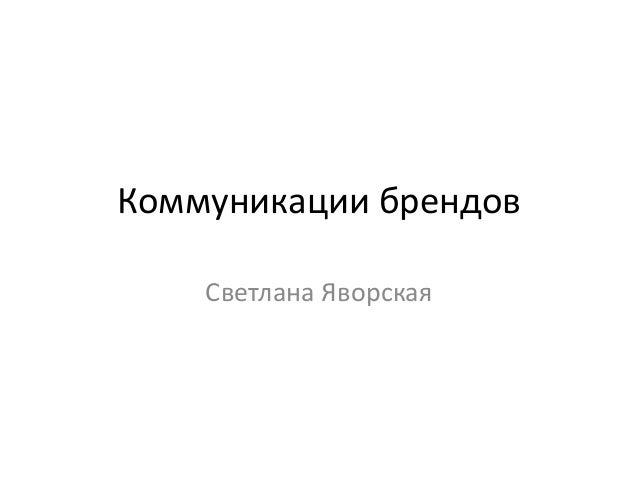 Коммуникации брендов Светлана Яворская