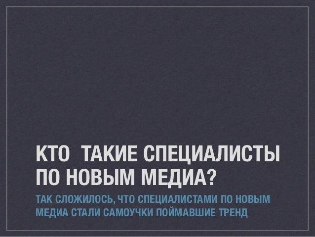 Роман Абрамов: Специалисты по новым медиа. Кто они, где их искать, как ими стать? Slide 2
