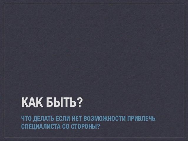 Роман Абрамов: Специалисты по новым медиа. Кто они, где их искать, как ими стать? Slide 3