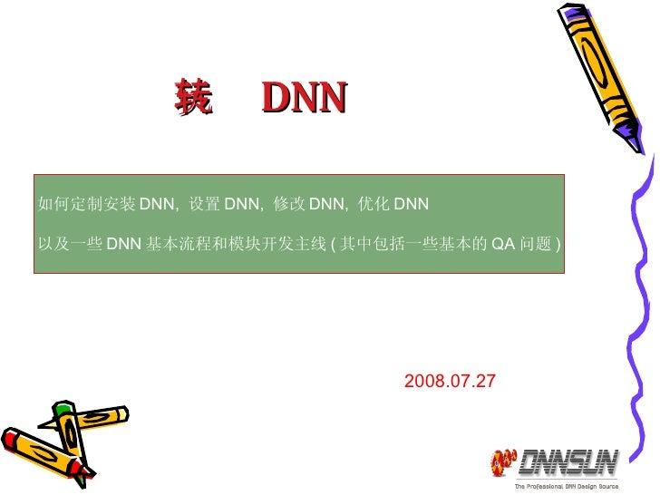 玩转 DNN 2008.07.27 如何定制安装 DNN,  设置 DNN,  修改 DNN,  优化 DNN 以及一些 DNN 基本流程和模块开发主线 ( 其中包括一些基本的 QA 问题 )