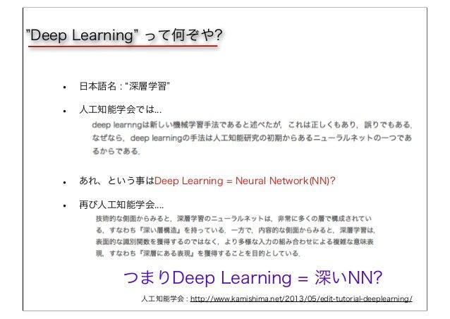 • 日本語名 : 深層学習 • 人工知能学会では... • あれ、という事はDeep Learning = Neural Network(NN)? • 再び人工知能学会.... Deep Learning って何ぞや? つまりDeep Lear...