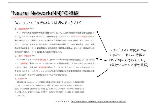 ニューラルネット : http://www.sig.cs.osakafu-u.ac.jp/omatu/13neurobook.pdf Neural Network(NN) の特徴 [ニューラルネット]抜粋(詳しくは読んでください) アルゴリズム...