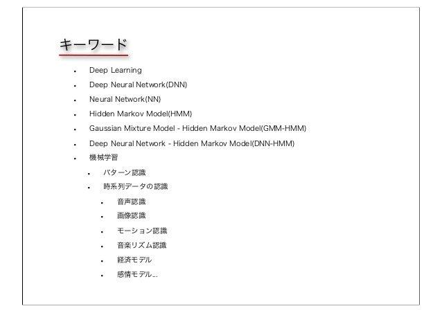 • Deep Learning • Deep Neural Network(DNN) • Neural Network(NN) • Hidden Markov Model(HMM) • Gaussian Mixture Model - Hidd...