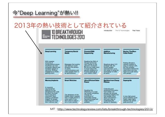 MIT : http://www.technologyreview.com/lists/breakthrough-technologies/2013/ 2013年の熱い技術として紹介されている 今 Deep Learning が熱い!!