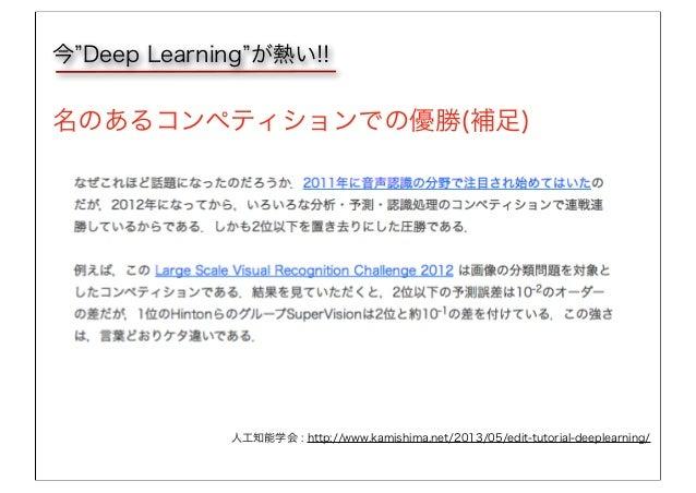 名のあるコンペティションでの優勝(補足) 人工知能学会 : http://www.kamishima.net/2013/05/edit-tutorial-deeplearning/ 今 Deep Learning が熱い!!