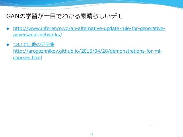 GANの学習が⼀一⽬目でわかる素晴らしいデモ l http://www.inference.vc/an-‐‑‒alternative-‐‑‒update-‐‑‒rule-‐‑‒for-‐‑‒generative-‐‑‒ adversaria...