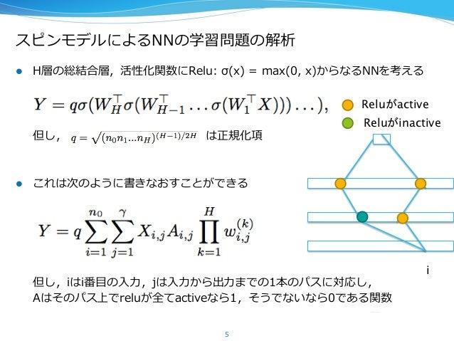 スピンモデルによるNNの学習問題の解析 l H層の総結合層,活性化関数にRelu: σ(x) = max(0, x)からなるNNを考える 但し,                      ...