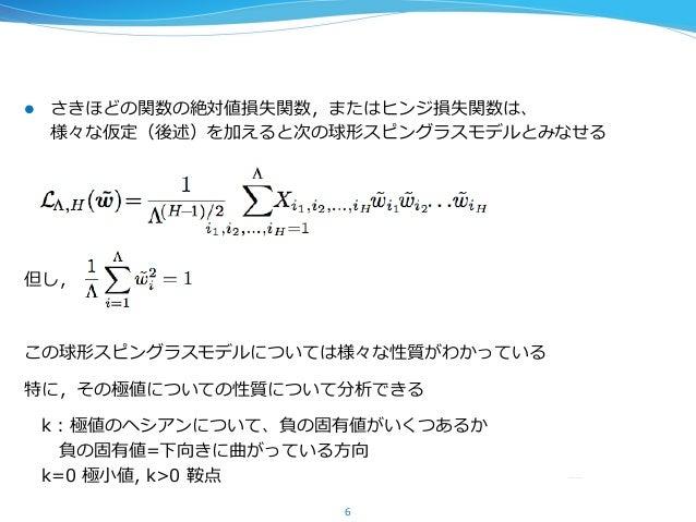 l さきほどの関数の絶対値損失関数,またはヒンジ損失関数は、 様々な仮定(後述)を加えると次の球形スピングラスモデルとみなせる   但し,                      この球形スピン...