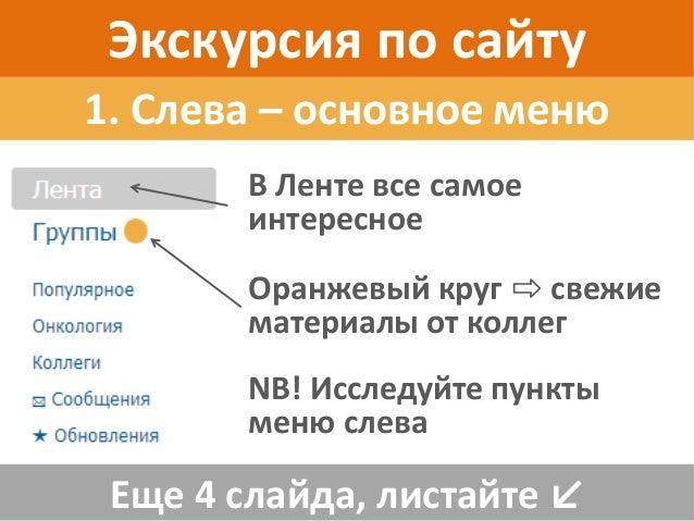 Экскурсия по сайту Еще 4 слайда, листайте ↙ 1. Слева – основное меню В Ленте все самое интересное Оранжевый круг ⇨ свежие ...