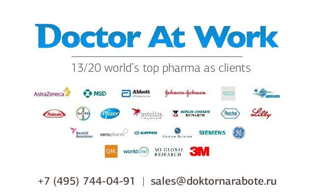 13/20 world's top pharma as clients +7 (495) 744-04-91 | sales@doktornarabote.ru