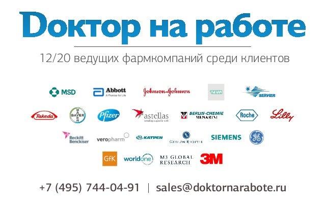 12/20 ведущих фармкомпаний среди клиентов +7 (495) 744-04-91 | sales@doktornarabote.ru