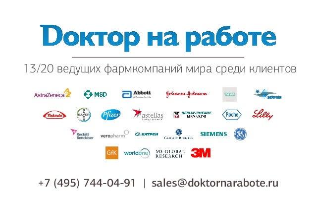 13/20 ведущих фармкомпаний мира среди клиентов +7 (495) 744-04-91 | sales@doktornarabote.ru