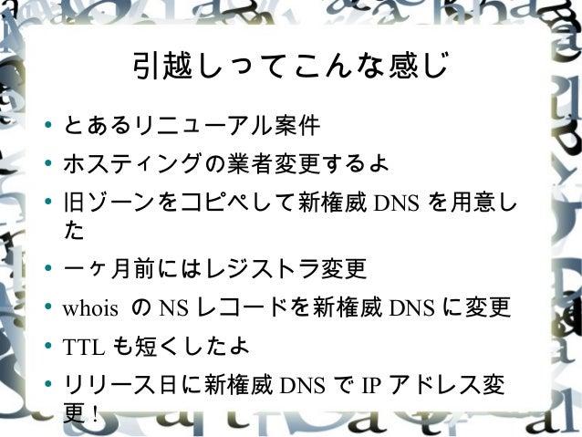 DNS移転失敗体験談 Slide 2
