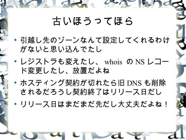 DNS移転失敗体験談 Slide 3