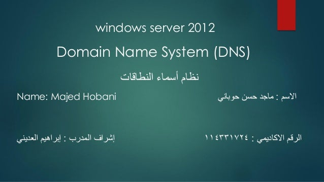 how to create a domain name in windows server 2012