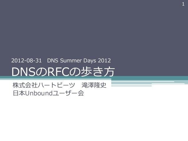 12012-‐‑‒08-‐‑‒31   DNS Summer Days 2012DNSのRFCの歩き⽅方株式会社ハートビーツ 滝澤隆史⽇日本Unboundユーザー会
