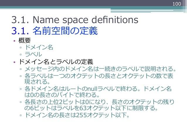 1003.1. Name space definitions3.1. 名前空間の定義• 概要 ▫ ドメイン名 ▫ ラベル• ドメイン名とラベルの定義 ▫ メッセージ内のドメイン名は⼀一続きのラベルで説明される。 ▫ 各ラベルは...