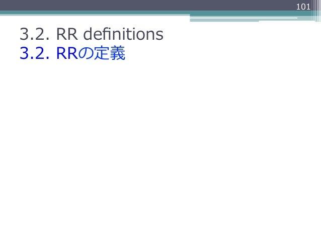 1013.2. RR definitions3.2. RRの定義