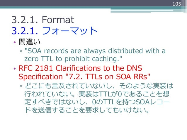 """1053.2.1. Format3.2.1. フォーマット• 間違い ▫ """"SOA records are always distributed with a     zero TTL to prohibit ca..."""