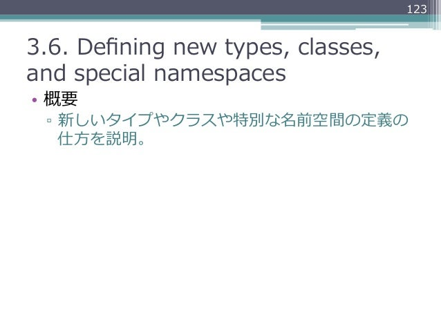 1233.6. Defining new types, classes, and special namespaces• 概要  ▫ 新しいタイプやクラスや特別な名前空間の定義の     仕⽅方を説明。