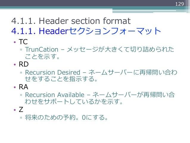 1294.1.1. Header section format4.1.1. Headerセクションフォーマット• TC  ▫ TrunCation – メッセージが⼤大きくて切切り詰められた     ことを⽰示す。• RD  ...